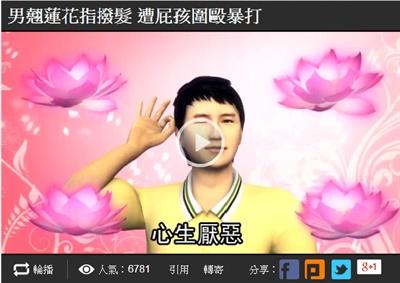 超搞笑蘋果動新聞 Elin Wu