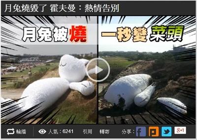 超搞笑蘋果動新聞 Bunny Chen