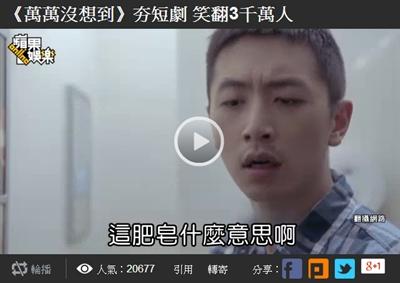 超搞笑蘋果動新聞 Vicky Wang