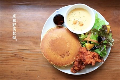 【粉多美食通】早午餐 Brunch 推薦 鄭翠芳