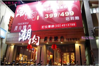 【粉多美食通】超美味燒肉店推薦 Ya-shiu Peng