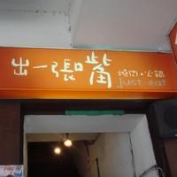 【粉多美食通】超美味燒肉店推薦 欣頤 謝