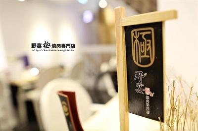 【粉多美食通】超美味燒肉店推薦 Eva Huang