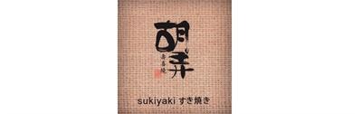 【粉多美食通】超美味燒肉店推薦 Jia-yiSheu