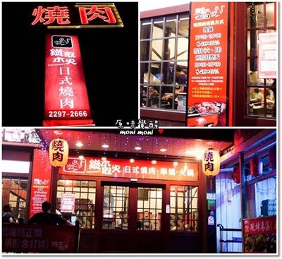 【粉多美食通】超美味燒肉店推薦 AiChi Su