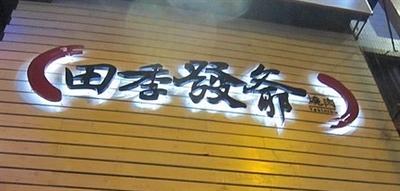 【粉多美食通】超美味燒肉店推薦 Yu Lin
