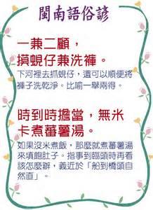 閩南語諺語大集合 Michelle Lin