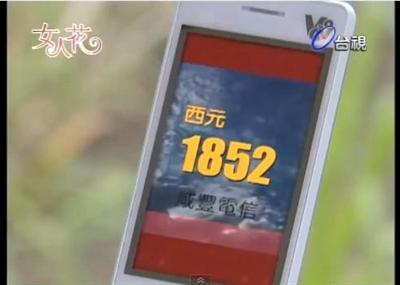 2014 連續劇爛梗大募集 陳美雅