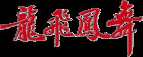 2014 連續劇爛梗大募集 欣汝 謝