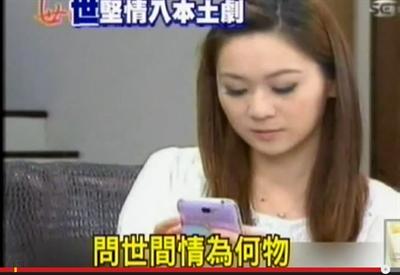 2014 連續劇爛梗大募集 俐穎 李