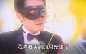2014 連續劇爛梗大募集 Arny Chen