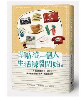 開卷有益!募集:讓你一看再看的一本好書 Nicole Syu