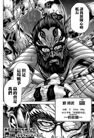 【粉多動漫】超威反派角色大推推 昭亮 李