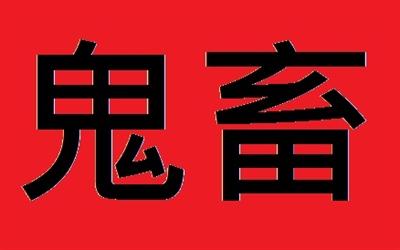【粉多鄉民】鄉民語言大募集! 花花 呂