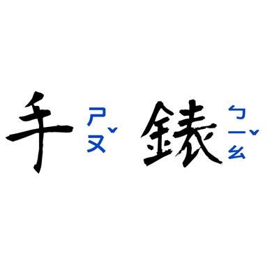 校園迎新-超好玩破冰遊戲大公開 Helen Kan