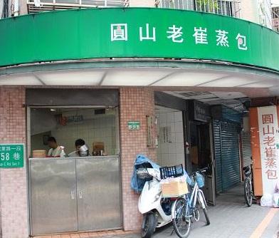 【粉多美食通】募集:台北老味道 姵吟 林