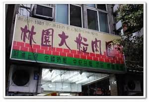 【粉多美食通】募集:台北老味道 Regina Lin
