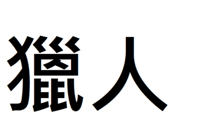 【粉多動漫】超懷舊動畫主題曲推薦! 凱晴 王