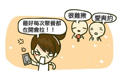 【粉多翻白眼】最無法忍受的朋友聚會行為 Yu Lin