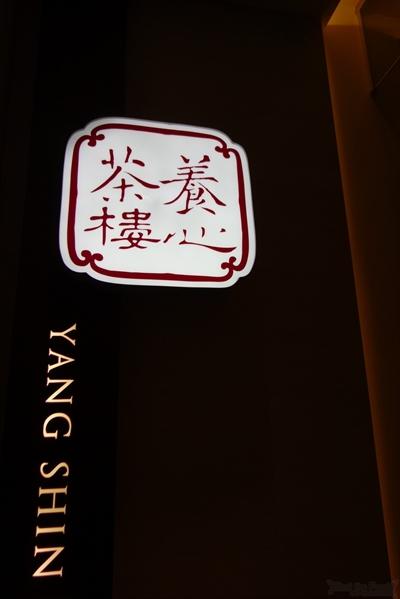【粉多美食通】就要開通:捷運松山線周邊美食懶人包 Ya-shiu Peng