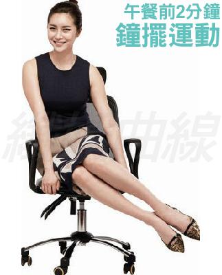 【粉多職場】辦公室減肥法,坐著也能瘦 知誡蔡