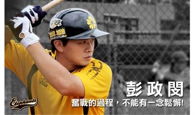 中職25年,募集:你心目中的年度MVP 培波 陳