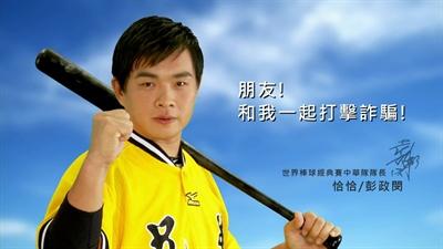 中職25年,募集:你心目中的年度MVP 柏宏 陳