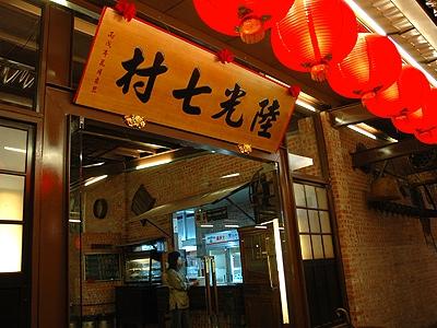 【粉多美食通】2014 尾牙餐廳推薦 培波 陳