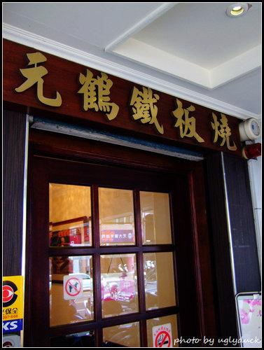 【粉多美食通】2014 尾牙餐廳推薦 佳靜 謝