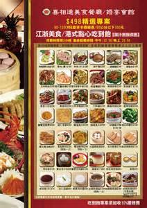【粉多美食通】2014 尾牙餐廳推薦 玉梅 張