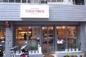 【粉多美食通】募集:適合一個人去的餐廳 Yating Lien