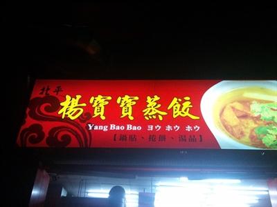 【粉多美食通】募集:適合一個人去的餐廳 Yu Lin