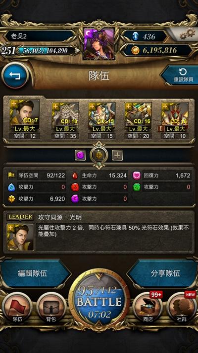 神魔之塔7.2版最強組隊大揭秘! 歆 啾