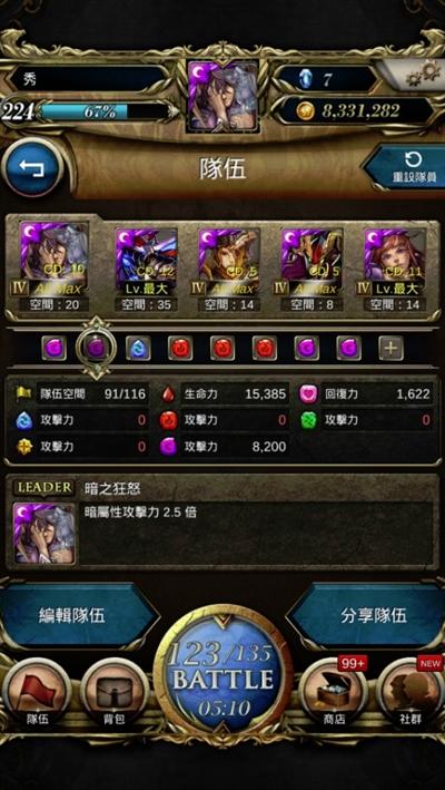 神魔之塔7.2版最強組隊大揭秘! 柯 明秀