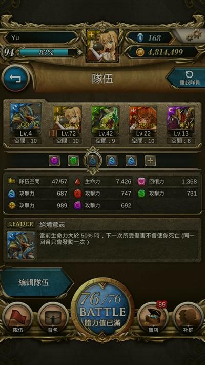 神魔之塔7.2版最強組隊大揭秘! Yu Lin