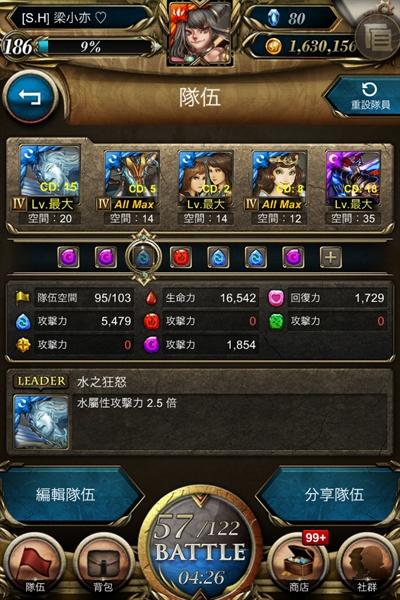 神魔之塔7.2版最強組隊大揭秘! 梁小亦