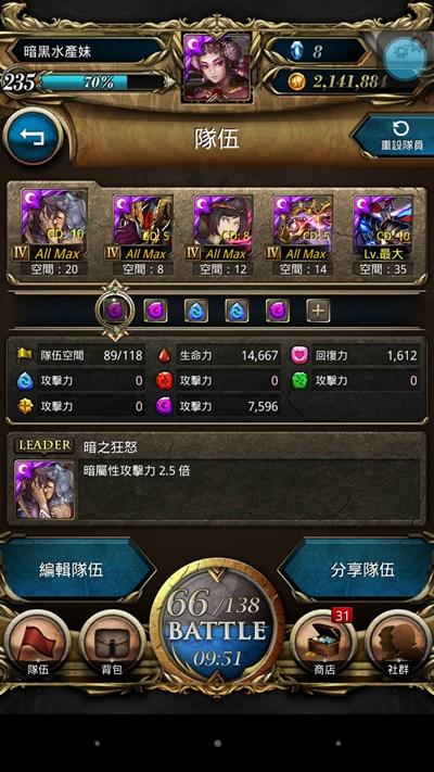 神魔之塔7.2版最強組隊大揭秘! Chen Karen