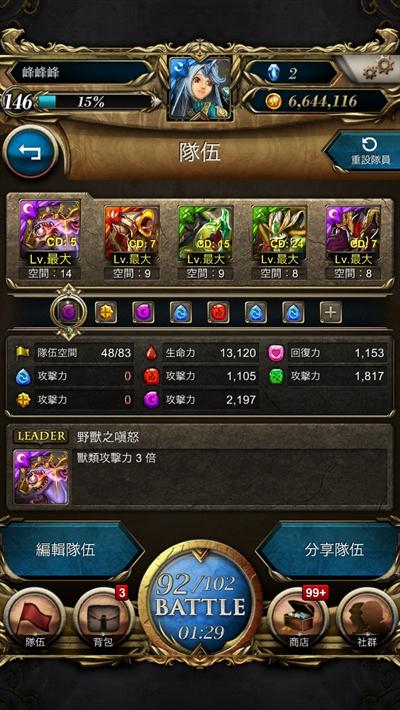 神魔之塔7.2版最強組隊大揭秘! Candy Fu