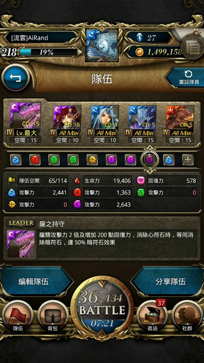 神魔之塔7.2版最強組隊大揭秘! 陳 雅君