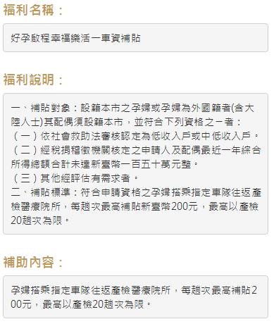 【粉多育兒事】生育補助好康大收錄  蕭宇桐