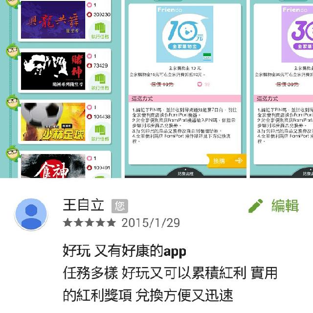 下載粉多App,你給評價隊長送你紅利100點! Mark Wang
