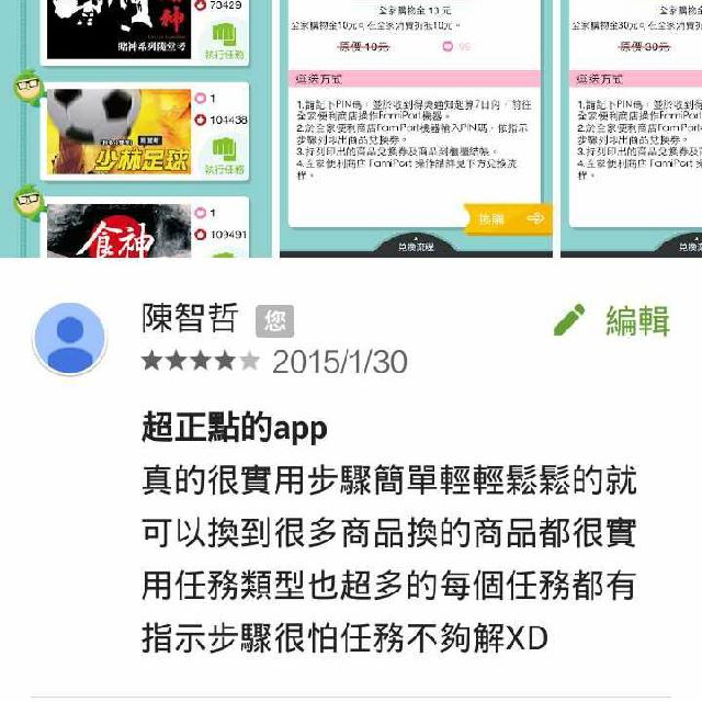 下載粉多App,你給評價隊長送你紅利100點! 智哲 陳