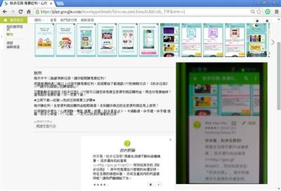 下載粉多App,你給評價隊長送你紅利100點! AsiaTWHuang