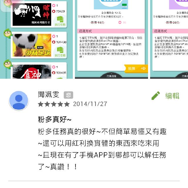下載粉多App,你給評價隊長送你紅利100點! 聞姵 聞