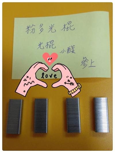 【粉多光棍】1111光棍排字運動! 小檬 酸