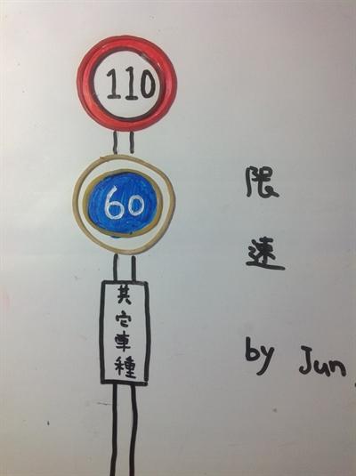 樂趣藏在生活裡,一起動筆畫創意! Jun Chang