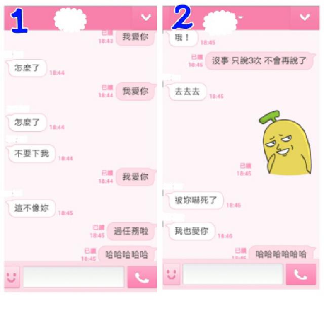【Line傳三次我愛你】爆笑回話大募集 TingWei