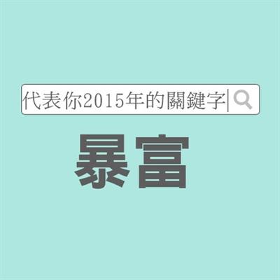 馬上測試代表你2015年的關鍵字 Tiger Chen