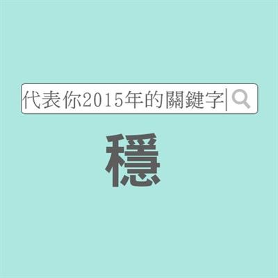 馬上測試代表你2015年的關鍵字 Le Grand Ling