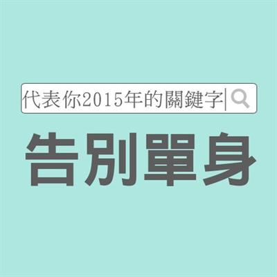 馬上測試代表你2015年的關鍵字 Moon Lin